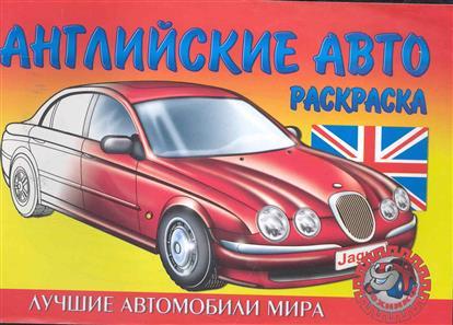 Р Английские авто