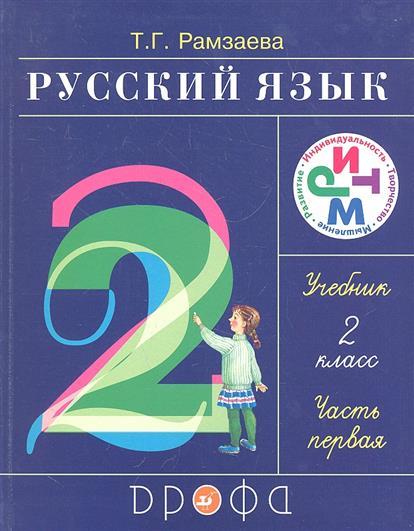 Рамзаева Т. Русский язык 2 кл Ч.1 учеб. богданова г русский язык 7 кл р т ч 2