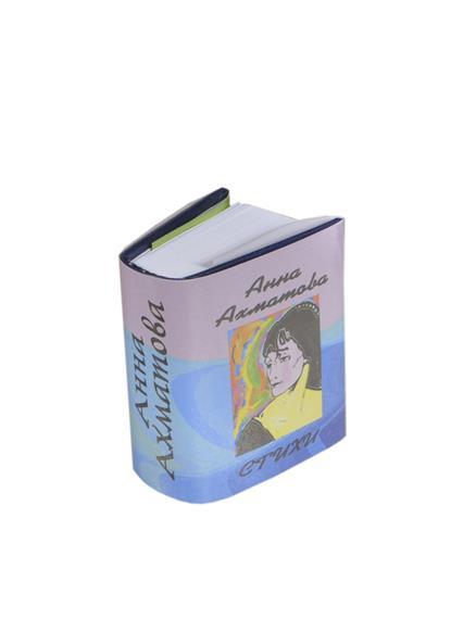 Ахматова А. Анна Ахматова. Стихи (миниатюрное издание) цена