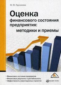 Оценка финансового состояния предприятия Метод. и приемы