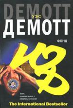 Демотт У. Фонд
