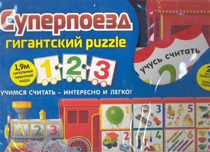 Суперпоезд Гигантский puzzle