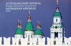 Путеводитель Астраханский Кремль