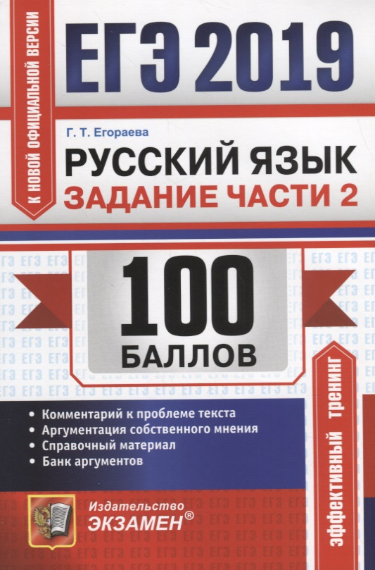 Егораева Г. ЕГЭ-2019. 100 баллов. Русский язык. Задание части 2 ISBN: 9785377136194 егораева г егэ русский язык задачник
