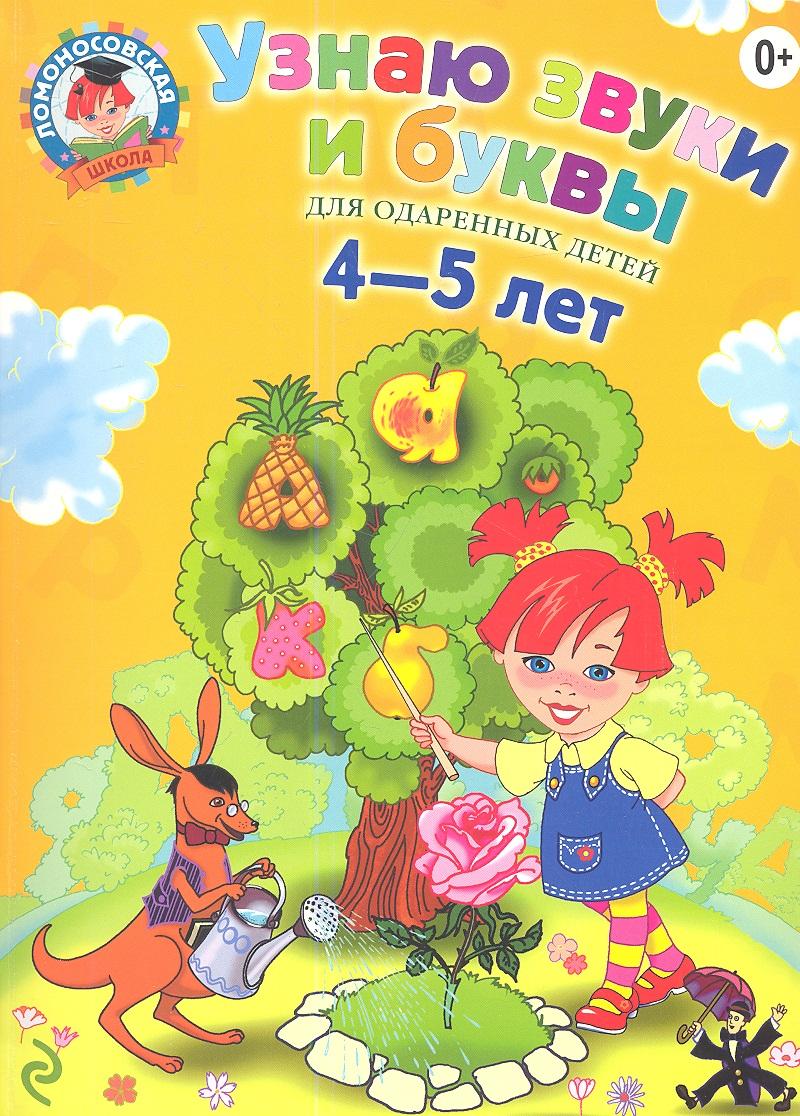 Пятак С. Узнаю звуки и буквы. Для детей 4-5 лет ISBN: 9785699624065 эксмо узнаю звуки и буквы для детей 4 5 лет