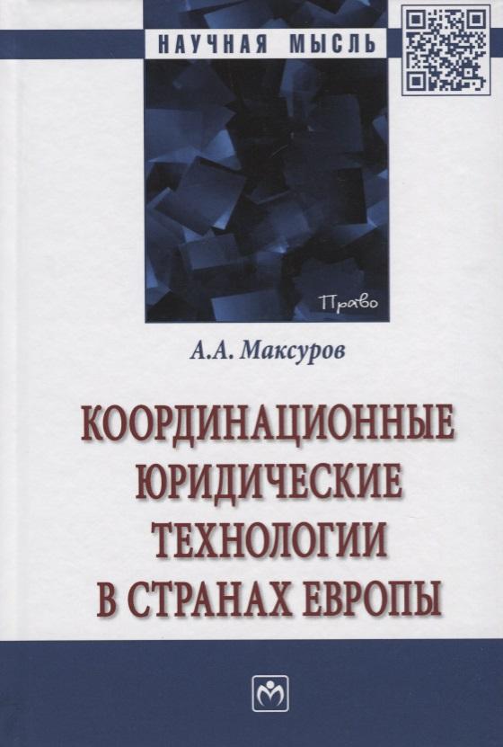 Максуров А. Координационные юридические технологии в странах Европы. Монография