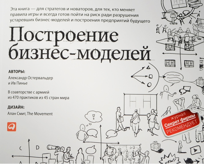 Остервальдер А., Пинье И. Построение бизнес-моделей: Настольная книга стратега и новатора
