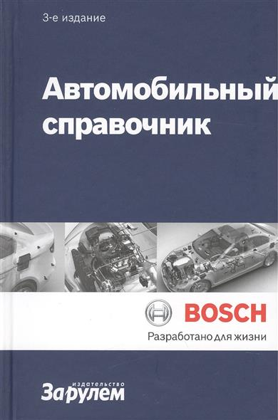 Автомобильный справочник. 3-е издание
