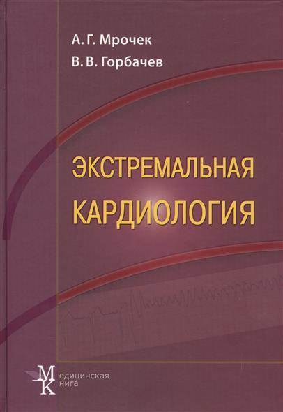 Мрочек А., Горбачев В. Экстремальная кардиология. Профилактика внезапной смерти. Руководство для врачей