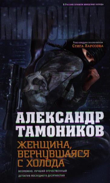 Тамоников А. Женщина, вернувшаяся с холода тамоников а холодный свет луны