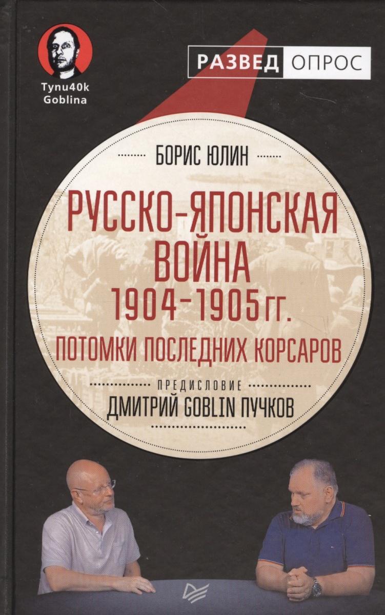 Русско-японская война 1904-1905 гг. Потомки последних корсаров