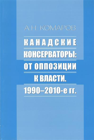 Комаров А. Канадские консерваторы: от оппозиции к власти. 1990-2010-е гг.