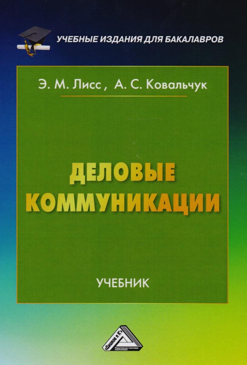 Книга Деловые коммуникации. Учебник. Лисс Э., Ковальчук А.