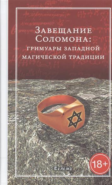 Блейз А. (пер.) Завещание Соломона: Гримуары западной магической традиции