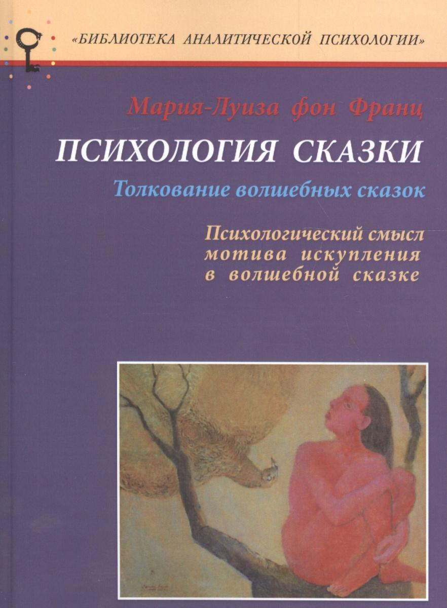 Психология сказки. Толкование волшебных сказок. Психологический смысл мотива искупления в волшебной сказке