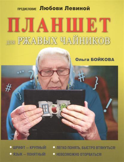Бойко О. Планшет для ржавых чайников планшет