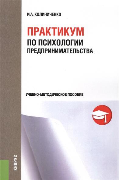 Колиниченко И. Практикум по психологии предпринимательства. Учебно-методическое пособие ISBN: 9785406054833