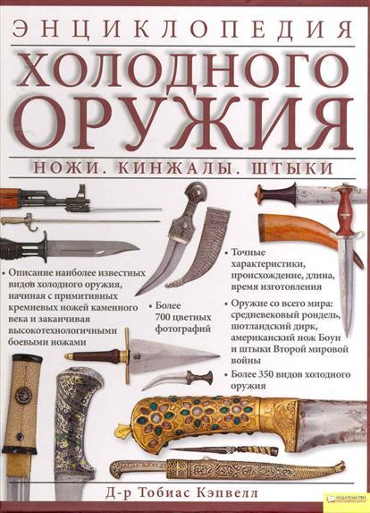 Энциклопедия холодного оружия Ножи Кинжалы Штыки