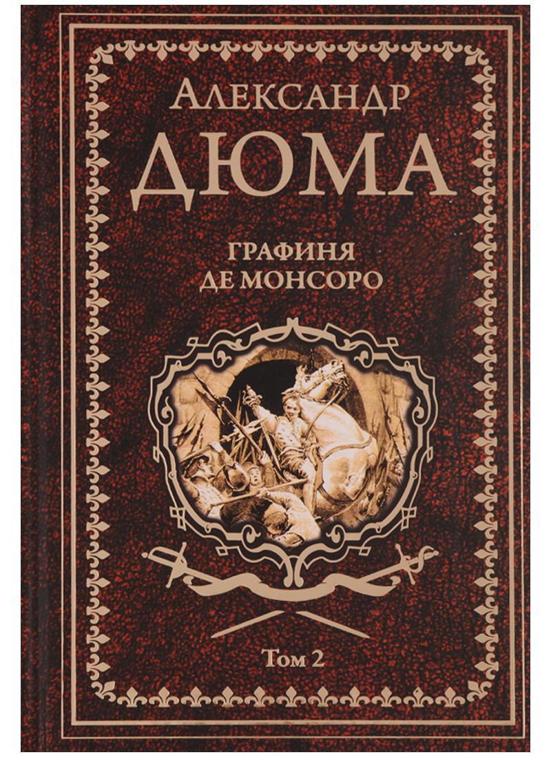 Дюма А. Графиня де Монсоро том 2 cd аудиокнига дюма а графиня де монсоро медиакнига