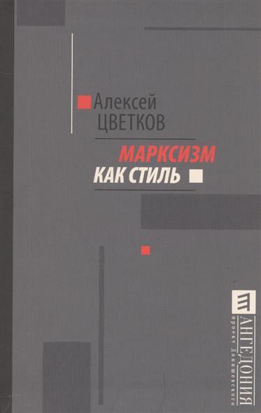 Цветков А. Марксизм как стиль марксизм не рекомендовано для обучения