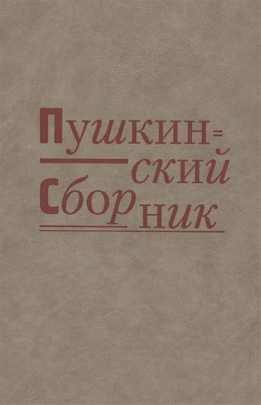 Лощилов И.: Пушкинский сборник