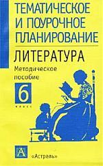 Литература 6 кл