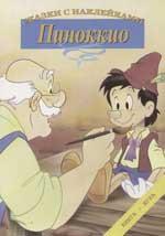 Сказки с наклейками Пиноккио