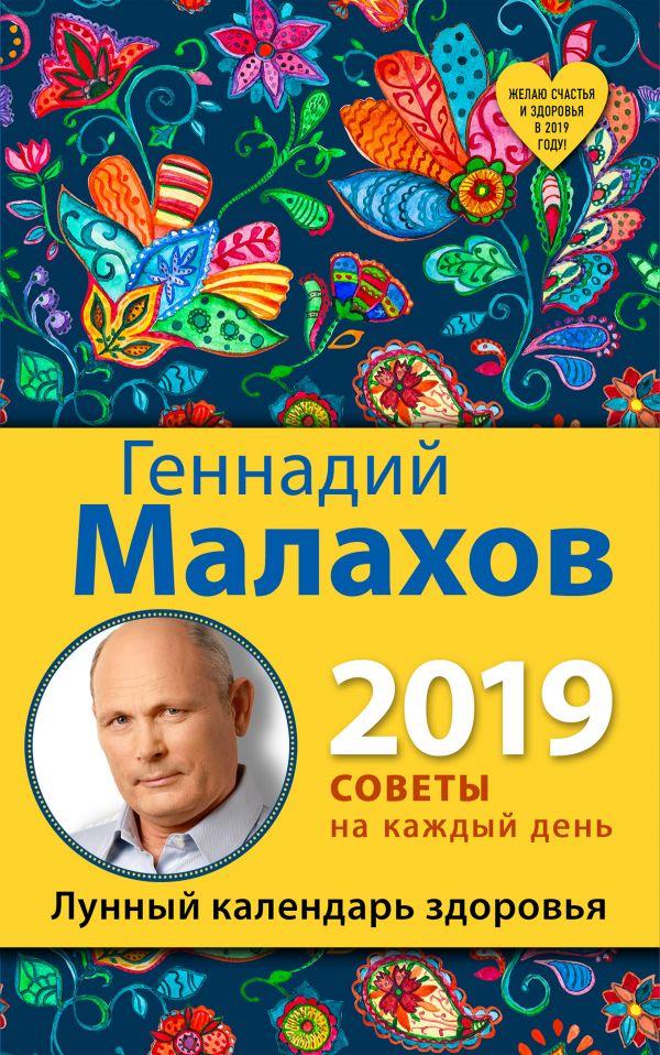 Малахов Г. Лунный календарь здоровья. 2019 год. Советы на каждый день каждый год урожайный