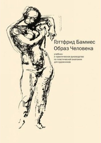 Баммес Г. Образ человека. Учебник и практическое руководство по пластической анатомии для художников винсент перез большой атлас анатомии человека