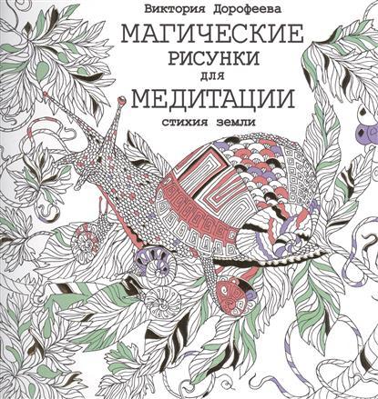 Дорофеева В. Магические рисунки для медитации. Стихия земли магические послания богинь 44 карты инструкция
