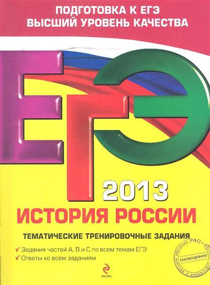 ЕГЭ 2013. История России. Тематические тренировочные задания