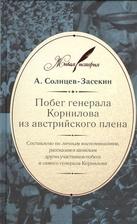 Побег генерала Корнилова из австрийского плена. Составлено по личным воспоминаниям, рассказам и запискам других участников побега и самого генерала Корнилова