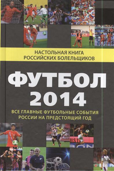 Футбол 2014. Все главные футбольные события России на предстоящий год