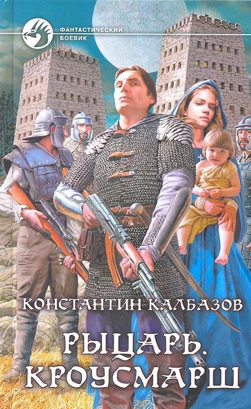 Калбазов К. Рыцарь. Кроусмарш ISBN: 9785992211016 цена