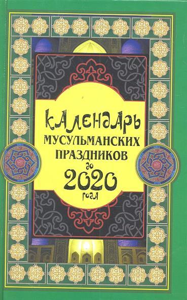 Календарь мусульманских праздников до 2020 года