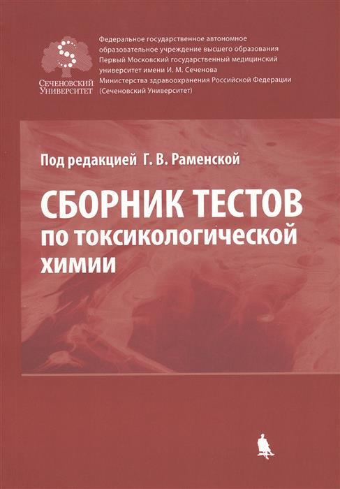 Раменская Г. (ред.) Сборник тестов по токсикологической химии