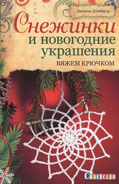 Домбауэр Л. Снежинки и новогодние украшения Вяжем крючком