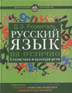 Русский язык на отлично Стилистика и культура речи