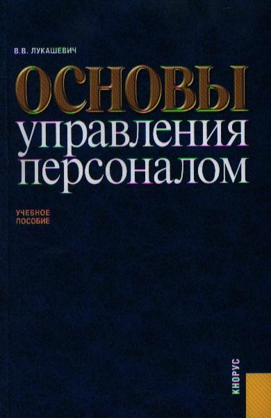 Лукашевич В.: Основы управления персоналом. Учебное пособие. Третье издание, переработанное и дополненное
