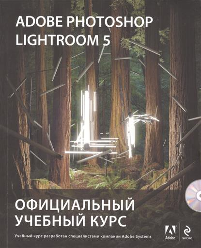 Обручев В. (ред.) Adobe Photoshop Lightroom 5. Официальный учебный курс (+CD) adobe photoshop cs2 cd