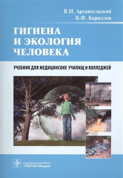 Гигиена и экология человека. Учебник для медицинских училищ и колледжей