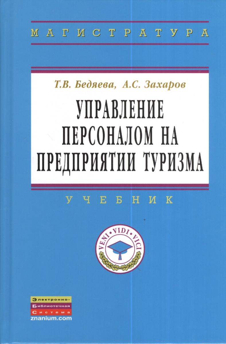 Бедяева Т., Захаров А. Управление персоналом на предприятии туризма. Учебник зацева т управление персоналом зайцева