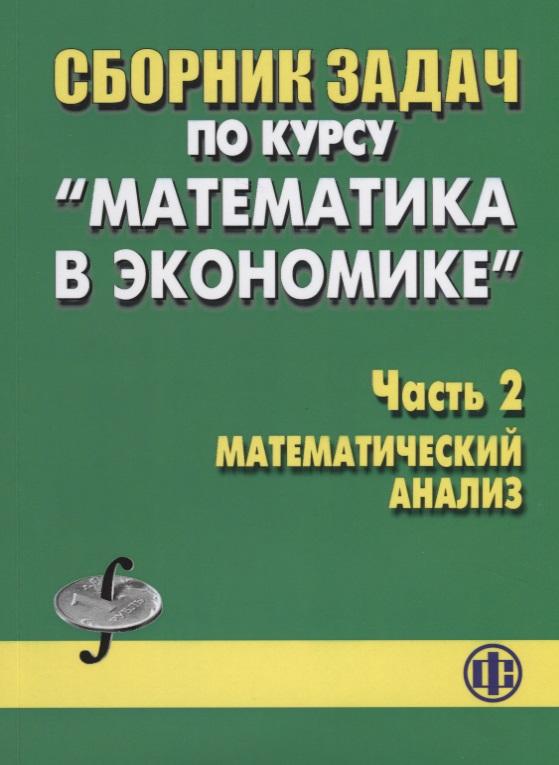 Бабайцев В.: Сборник задач по курсу