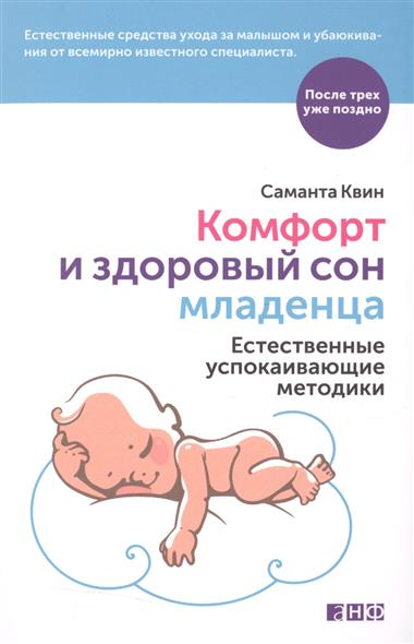 Квин С. Комфорт и здоровый сон младенца альпина паблишер комфорт и здоровый сон младенца естественные успокаивающие методики