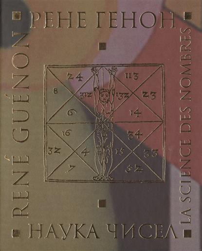 Генон Р. Наука чисел (комплект из 2 книг)