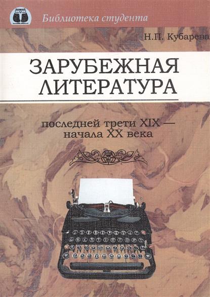 Кубарева Н.: Зарубежная литература последней трети XIX - начала ХХ века