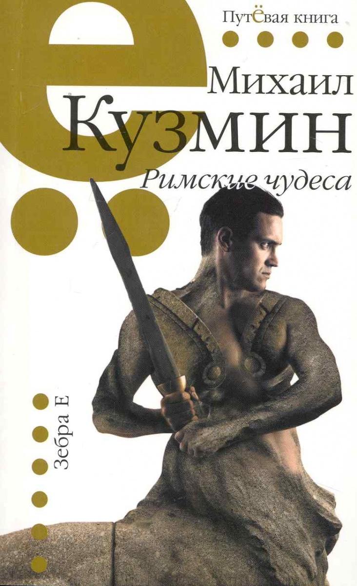 Кузмин М. чудеса
