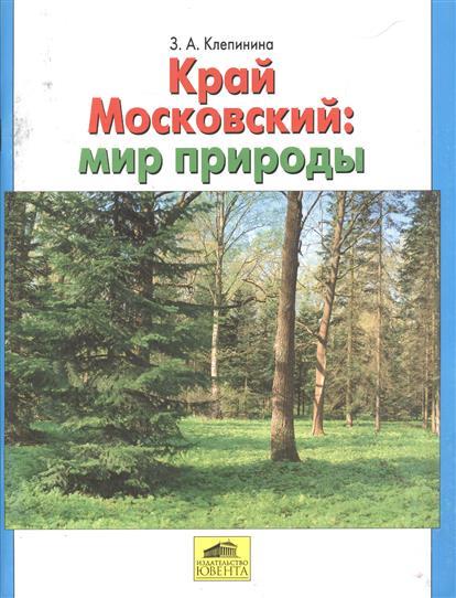 Край Московский Мир природы Уч. пос.