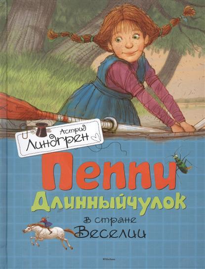 Линдгрен А. Пеппи Длинныйчулок в стране Веселии