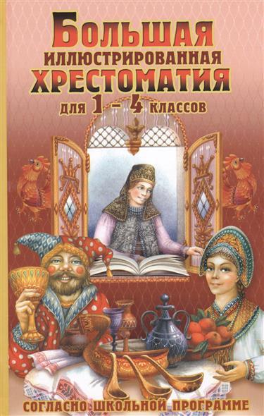 Петров В. (сост.) Большая иллюстрированная хрестоматия для 1-4 классов. Согласно школьной программе